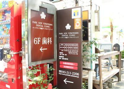関内駅 南口徒歩6分 パークサイド横浜デンタルクリニック写真7