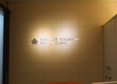 パークサイド横浜デンタルクリニックの画像