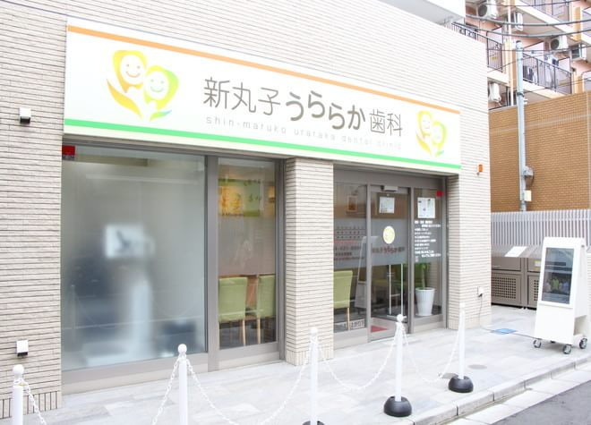 武蔵小杉駅 北口徒歩7分 新丸子うららか歯科の写真6