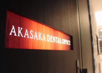 赤坂駅(東京都) 1番出口徒歩1分 赤坂デンタルオフィス写真7