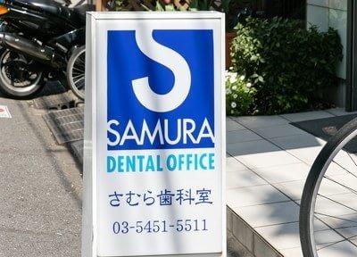 さむら歯科・矯正歯科室の画像