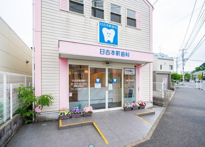 日吉本町歯科について