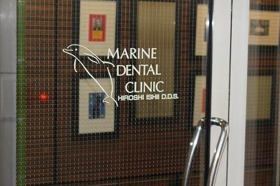 マリーンデンタルクリニックの画像