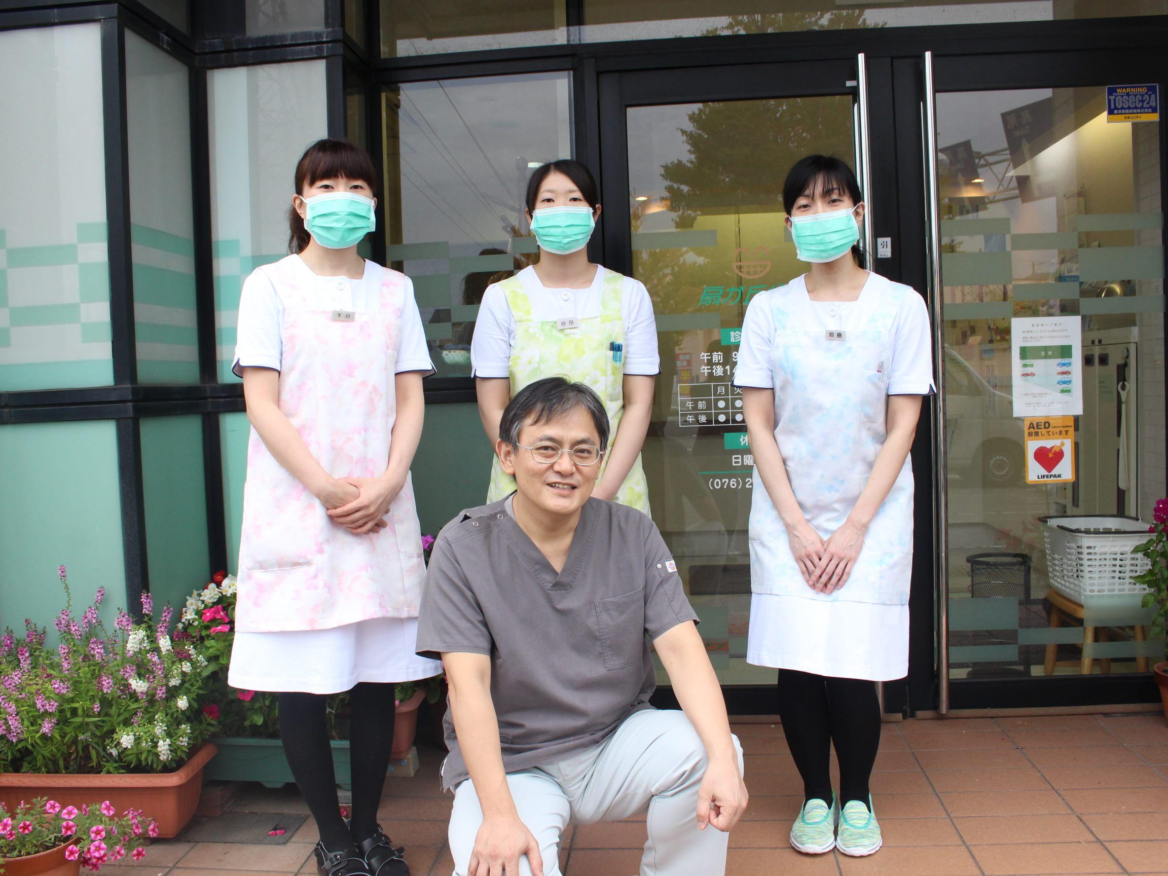 扇が丘歯科医院