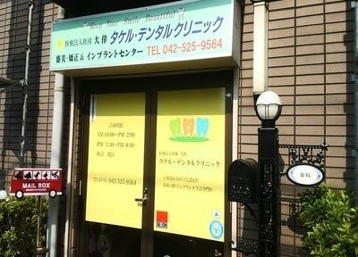 西立川駅 徒歩5分 医療法人社団 大倖 タケル・デンタルクリニック写真1
