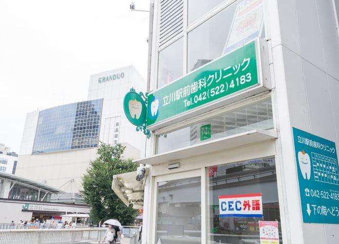 立川駅前歯科クリニックの写真7