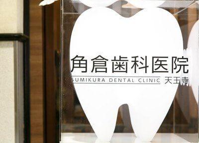 天王寺駅中央改札口 徒歩3分 角倉歯科医院 天王寺のその他写真2