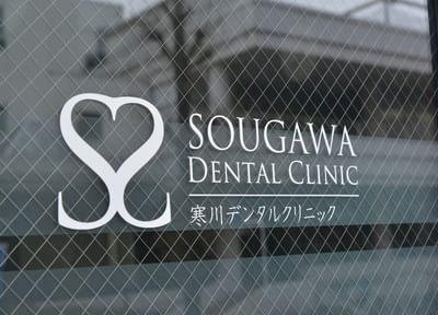 二俣川駅 南口徒歩3分 寒川デンタルクリニック写真6
