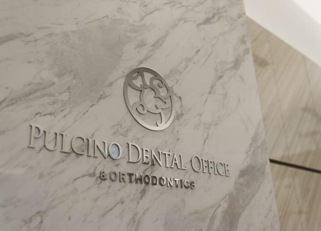 新瑞橋駅 出口徒歩5分 プルチーノ歯科・矯正歯科写真7