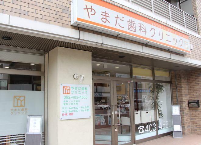 やまだ歯科クリニック(福岡市南区)の画像