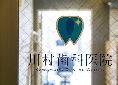 川村歯科医院の画像