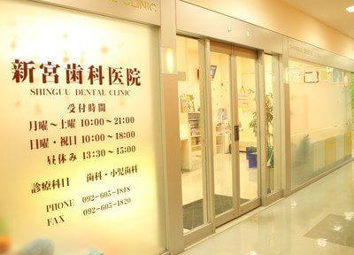 新宮歯科医院の画像
