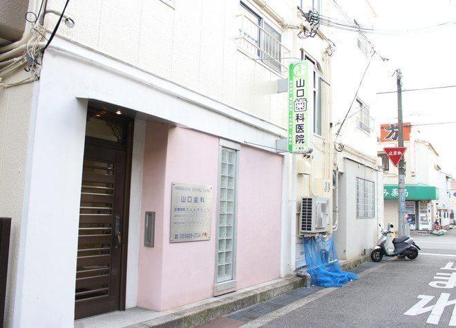 山口歯科医院の写真6