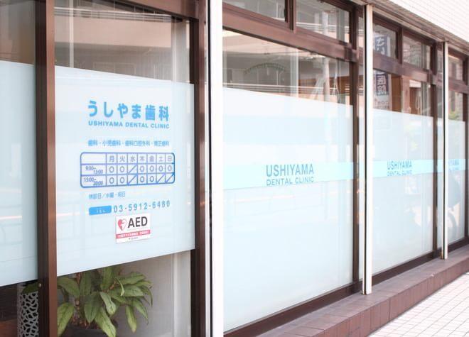 練馬駅 西口徒歩4分 うしやま歯科写真7