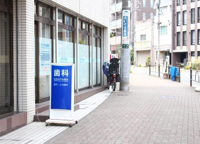 練馬駅 西口徒歩 4分 うしやま歯科のうしやま歯科写真6