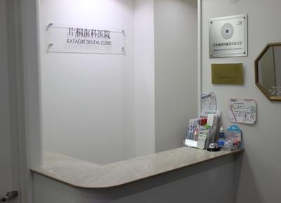 片桐歯科医院の画像