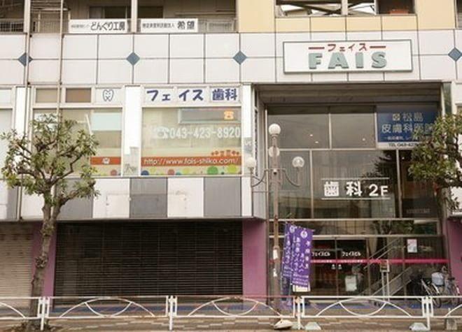 四街道駅 北口徒歩1分 フェイス歯科医院写真7