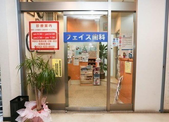 四街道駅北口 徒歩1分 フェイス歯科医院のその他写真2