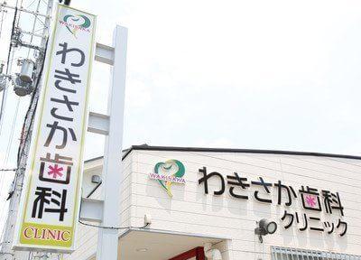 加古川駅 徒歩15分  わきさか歯科クリニックのその他写真2