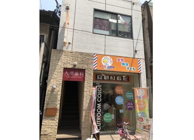 荏原中延駅 出口徒歩1分 大原歯科医院写真1