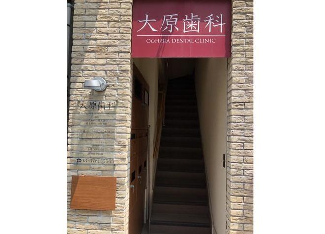 荏原中延駅 出口徒歩1分 大原歯科医院写真2