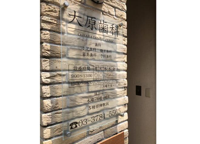 荏原中延駅 出口徒歩1分 大原歯科医院写真3