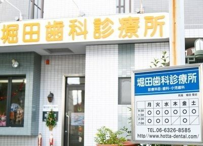 上新庄駅 南口徒歩 6分 堀田歯科診療所 (関西大学北陽高等学校前)のその他写真3