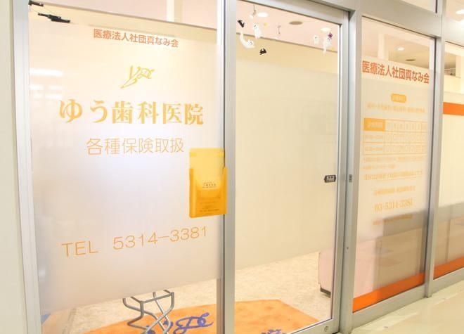 仙川駅 車5分 ゆう歯科医院の外観写真7