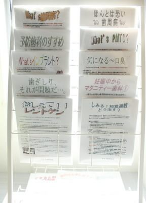 吉成駅 出口車 10分 【北島町】さとう歯科医院の院内写真5