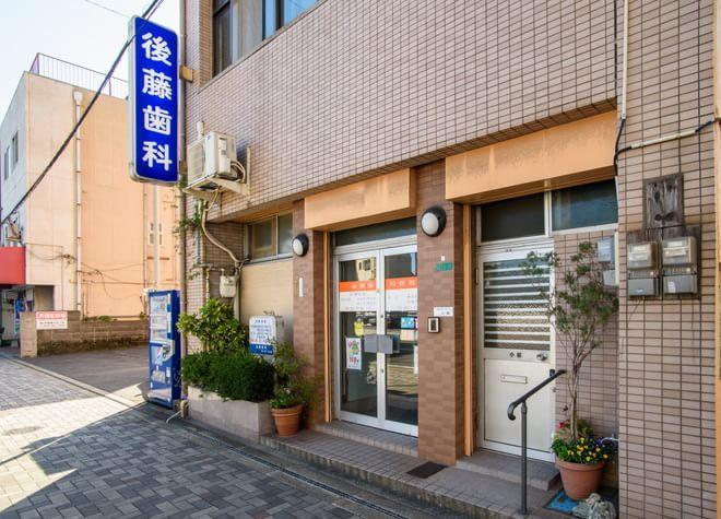西小倉駅 出口バス10分 後藤歯科医院写真3