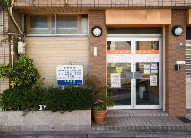 西小倉駅 出口バス10分 後藤歯科医院の外観写真2