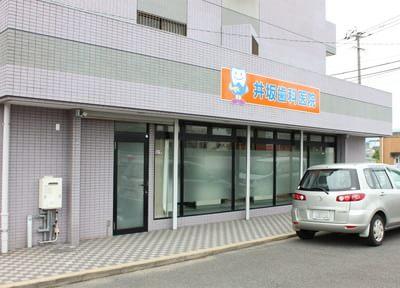 博多南駅 出口車7分 井坂歯科医院のその他写真7
