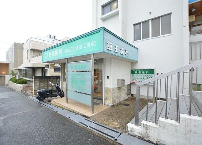 栂・美木多駅 1番出口徒歩14分 飯田歯科の外観写真6