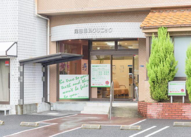 安浦駅 出口徒歩 1分 尾田歯科クリニックの外観写真3