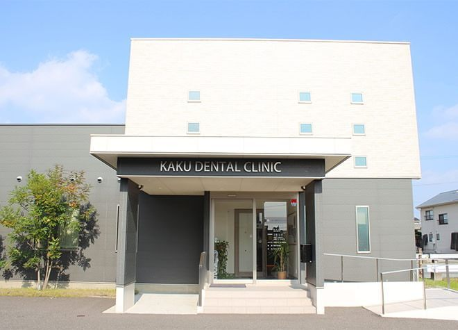 かく歯科クリニックの画像