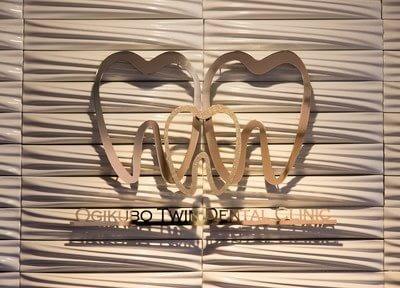 荻窪駅 西口徒歩5分 荻窪ツイン歯科・矯正歯科の院内写真6