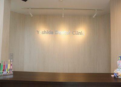 所沢駅 徒歩15分 よしだ歯科クリニックの院内写真2