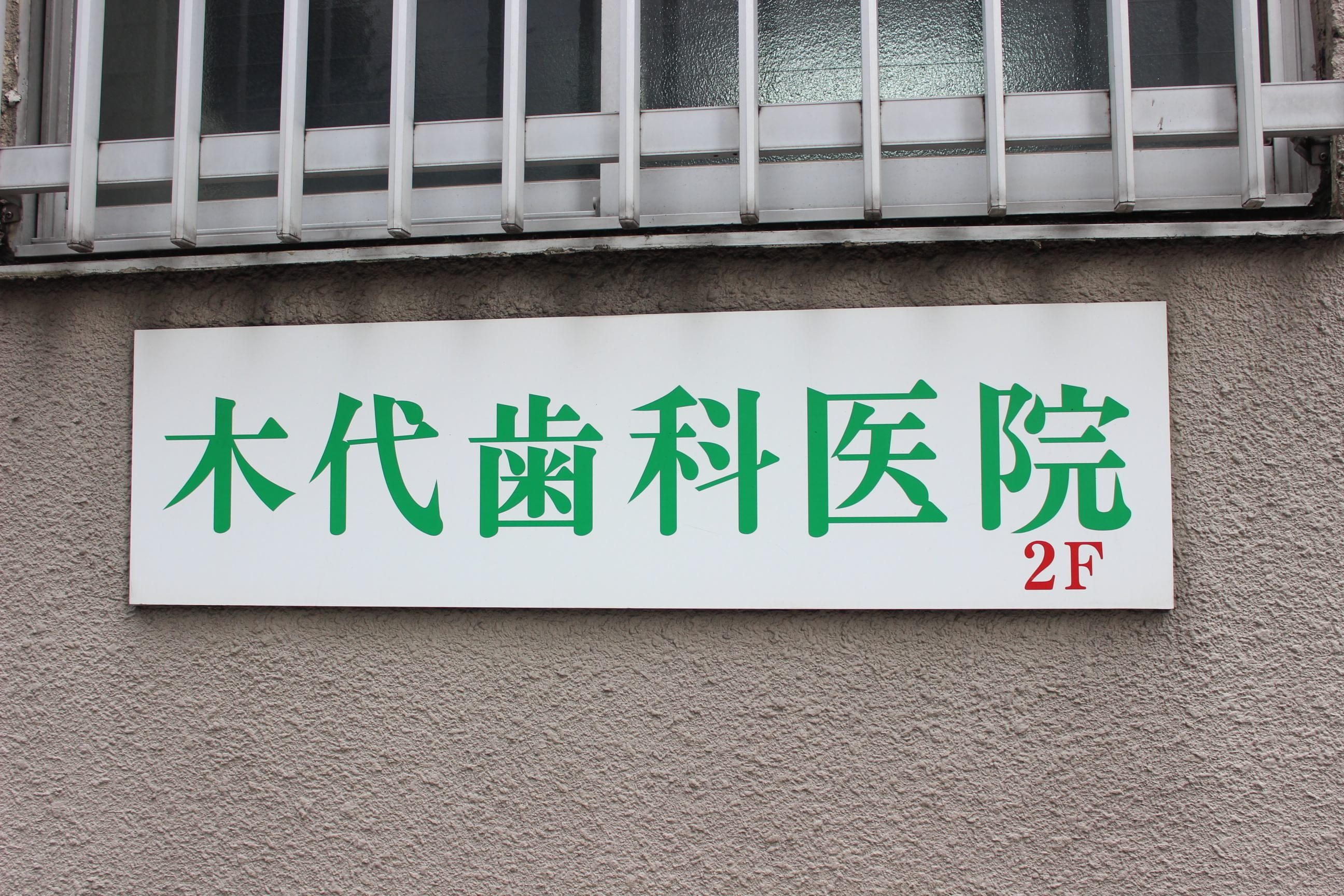 木代歯科医院の画像