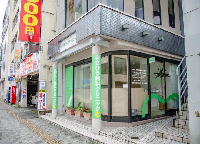 福山駅 南口徒歩5分 まきひら歯科クリニックの外観写真6