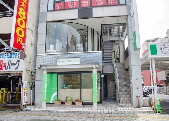 福山駅 南口徒歩5分 まきひら歯科クリニックの外観写真7