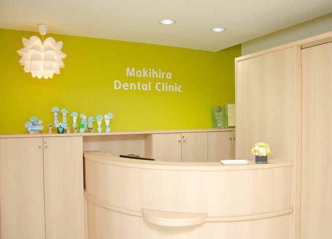 福山駅 南口徒歩5分 まきひら歯科クリニックの院内写真2
