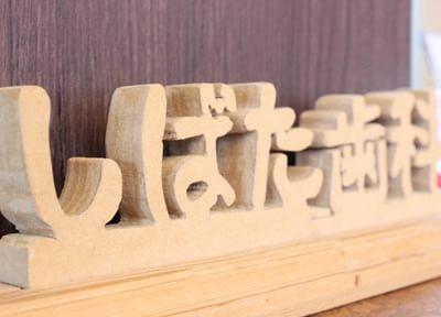木曽川駅 出口車 17分 しばた歯科(一宮市浅井町)の院内写真2