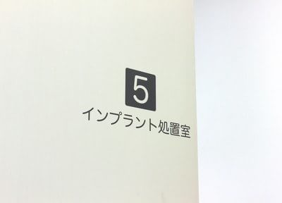 鍋島駅 出口車7分 医療法人HCA-style 北川歯科 こども歯科医院のその他写真6