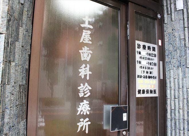 伊東駅 車4分 土屋歯科診療所の外観写真5