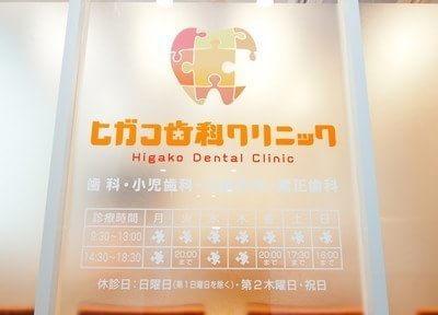 東小金井駅出口 徒歩3分 ヒガコ歯科クリニックのその他写真5