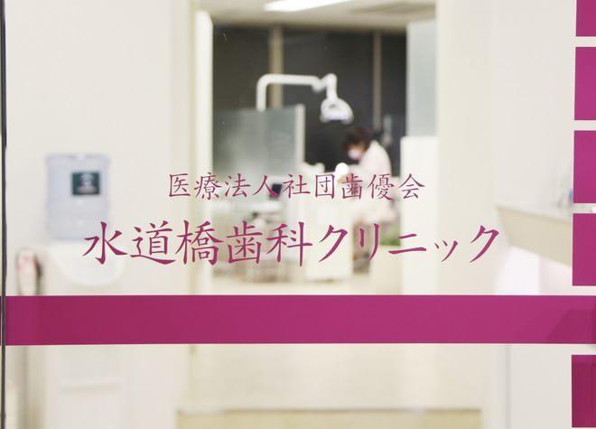 飯田橋駅 徒歩11分 水道橋歯科クリニックの院内写真5