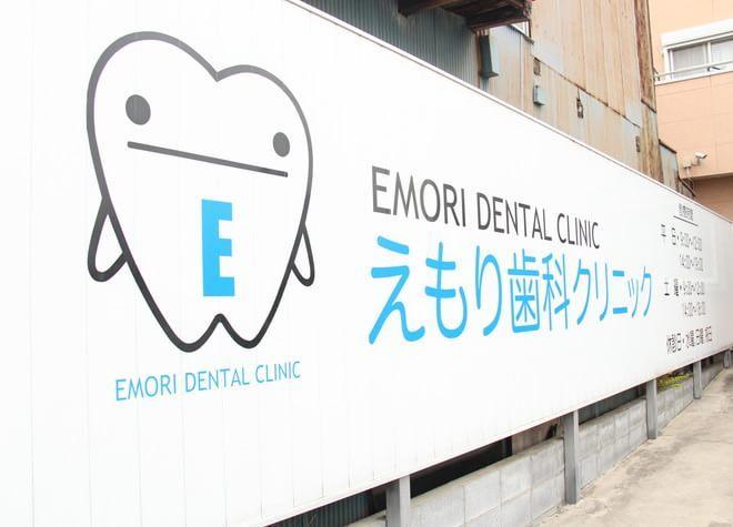 羽生駅 出口徒歩9分 えもり歯科クリニックの外観写真5