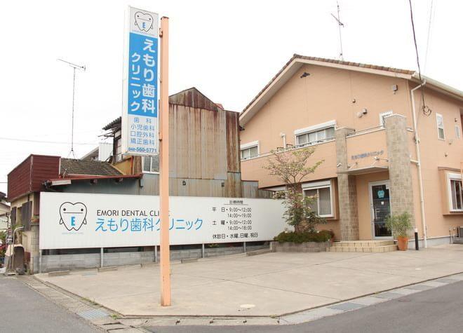 羽生駅 出口徒歩9分 えもり歯科クリニックの外観写真6