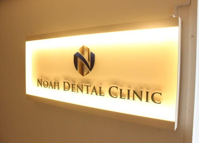 ノア歯科クリニック中目黒の画像