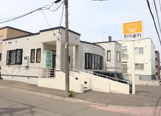 宮の沢駅 車9分 村川歯科医院の外観写真6